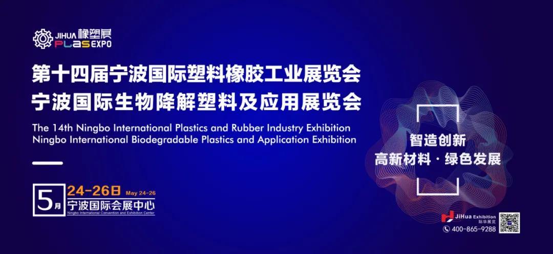 2021第十四屆寧波國際塑料橡膠工業展覽會 暨寧波國際生物可降解塑料及應用展覽會