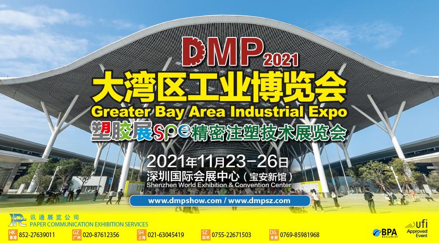 精密注塑,未來可期!2021年11月,SPE塑膠展與您相約深圳!