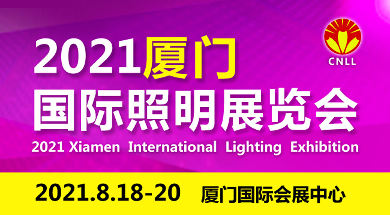 關于2021八月廈門國際照明展覽會的參展通知