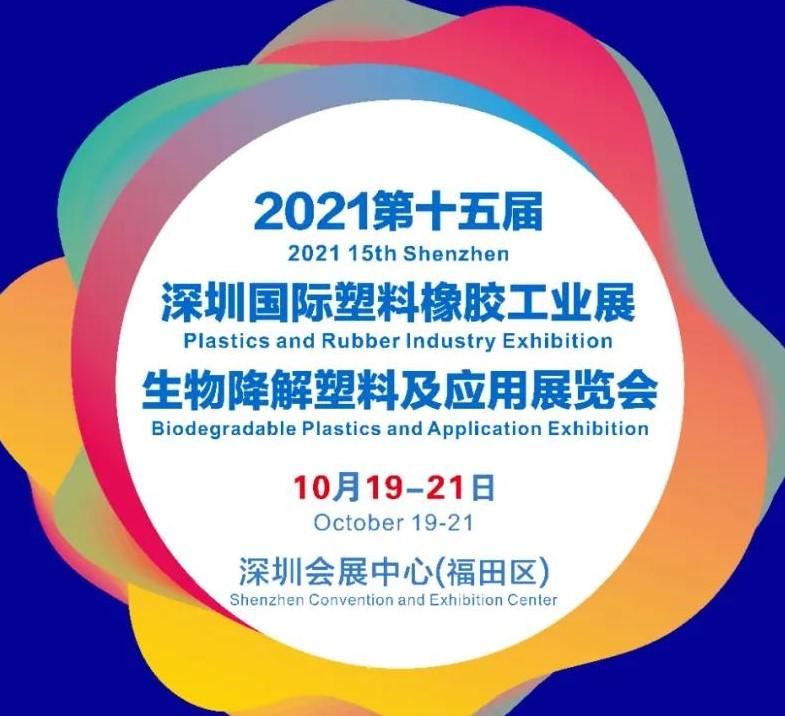 2021第15屆深圳國際塑料橡膠工業展覽會