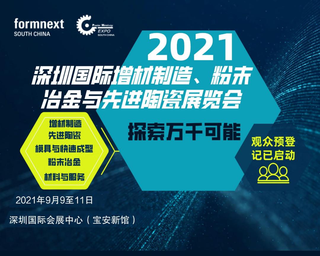 共筑增材制造新前景,Formnext+PM South China 2021與你9月相聚深圳