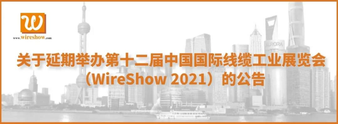 关于延期举办第十二届中国国际线缆工业展览会(WireShow 2021)的公告