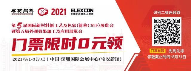 9月相聚深圳 第5届国际新材料新工艺及色彩(简称CMF)展览会等您来