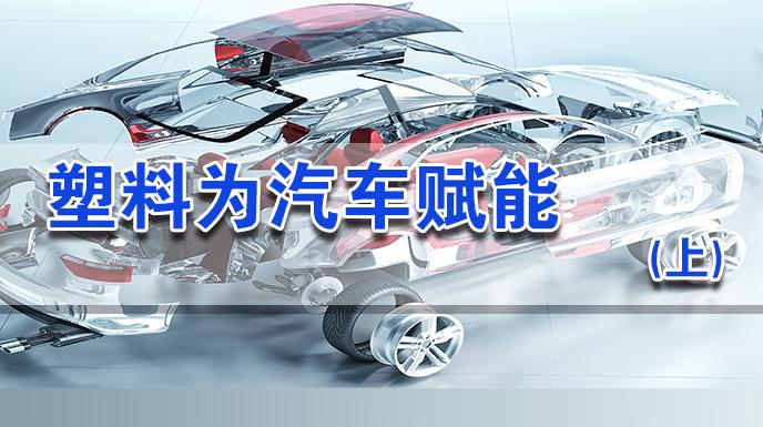 市场透视||塑料为汽车赋能(上)