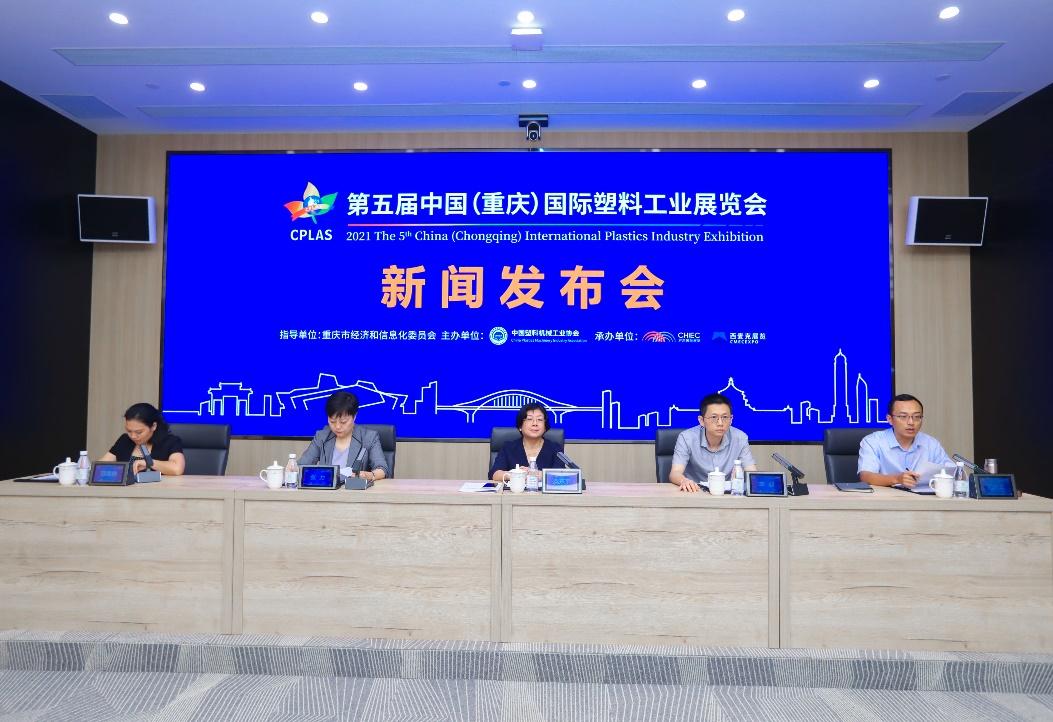 第五届中国(重庆)国际塑料工业展即将隆重开幕
