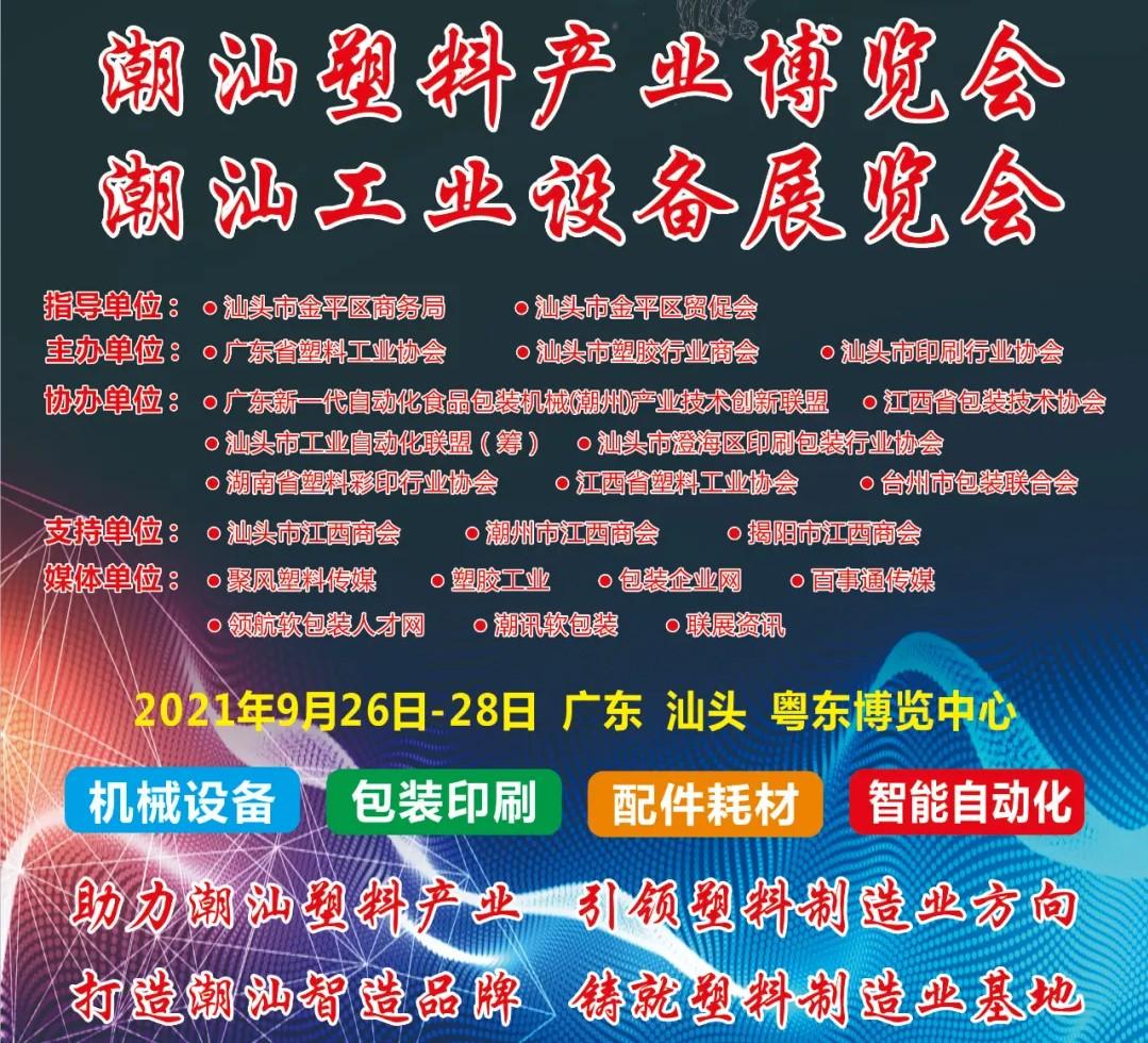 2021潮汕塑料产业博览会暨潮汕工业设备博览会开幕
