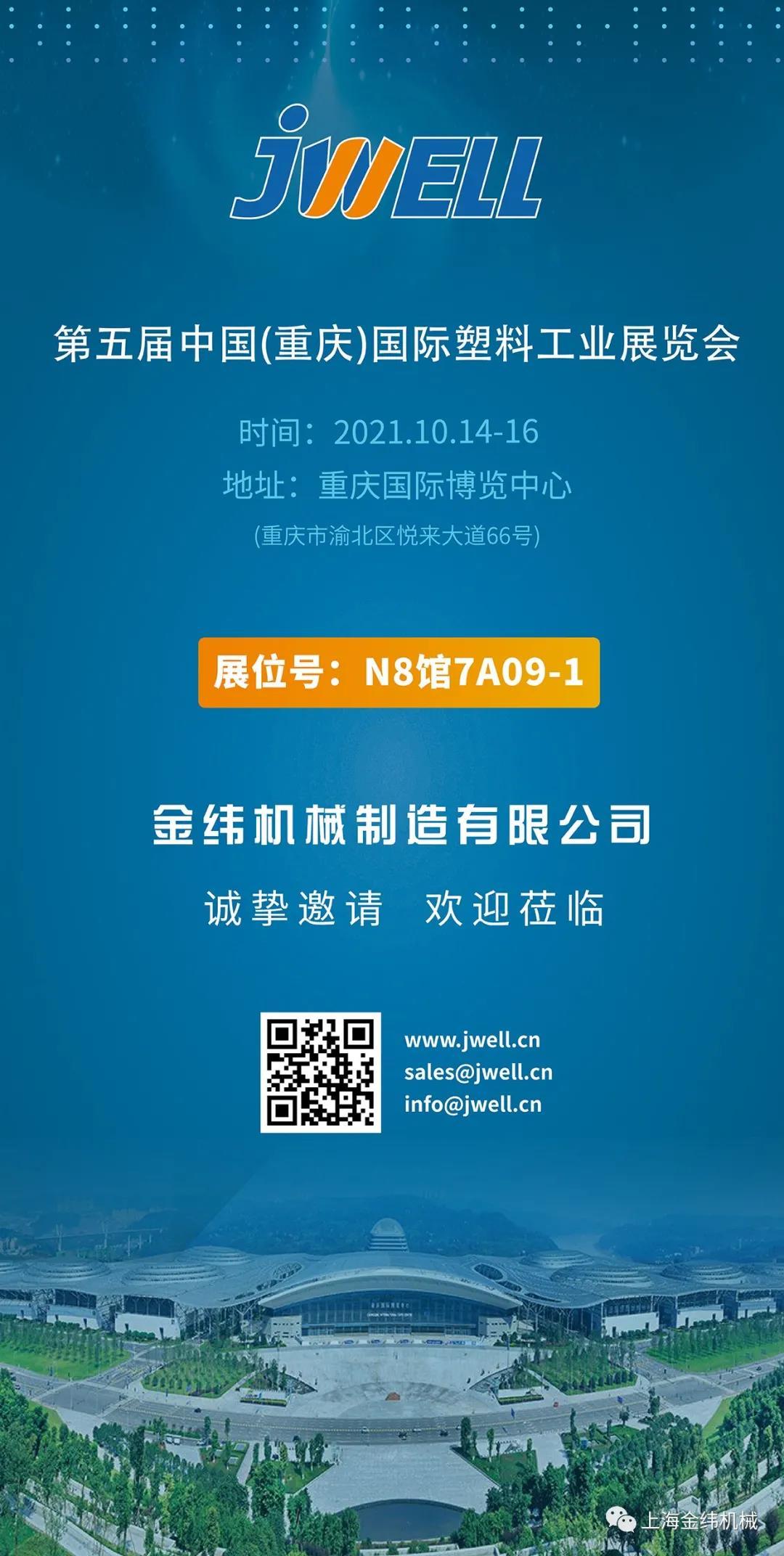 金秋十月,金纬机械邀你相约重庆国际米乐平台app工业展