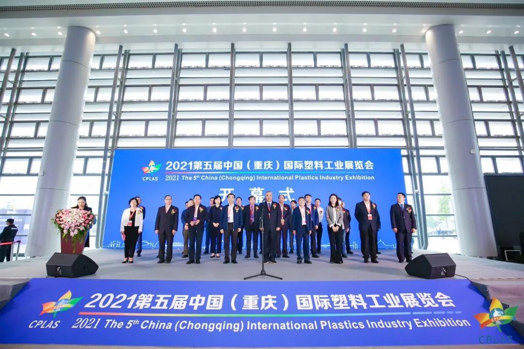 大咖大牌今日汇聚重庆!第五届中国(重庆)国际米乐平台app工业展盛大开幕!