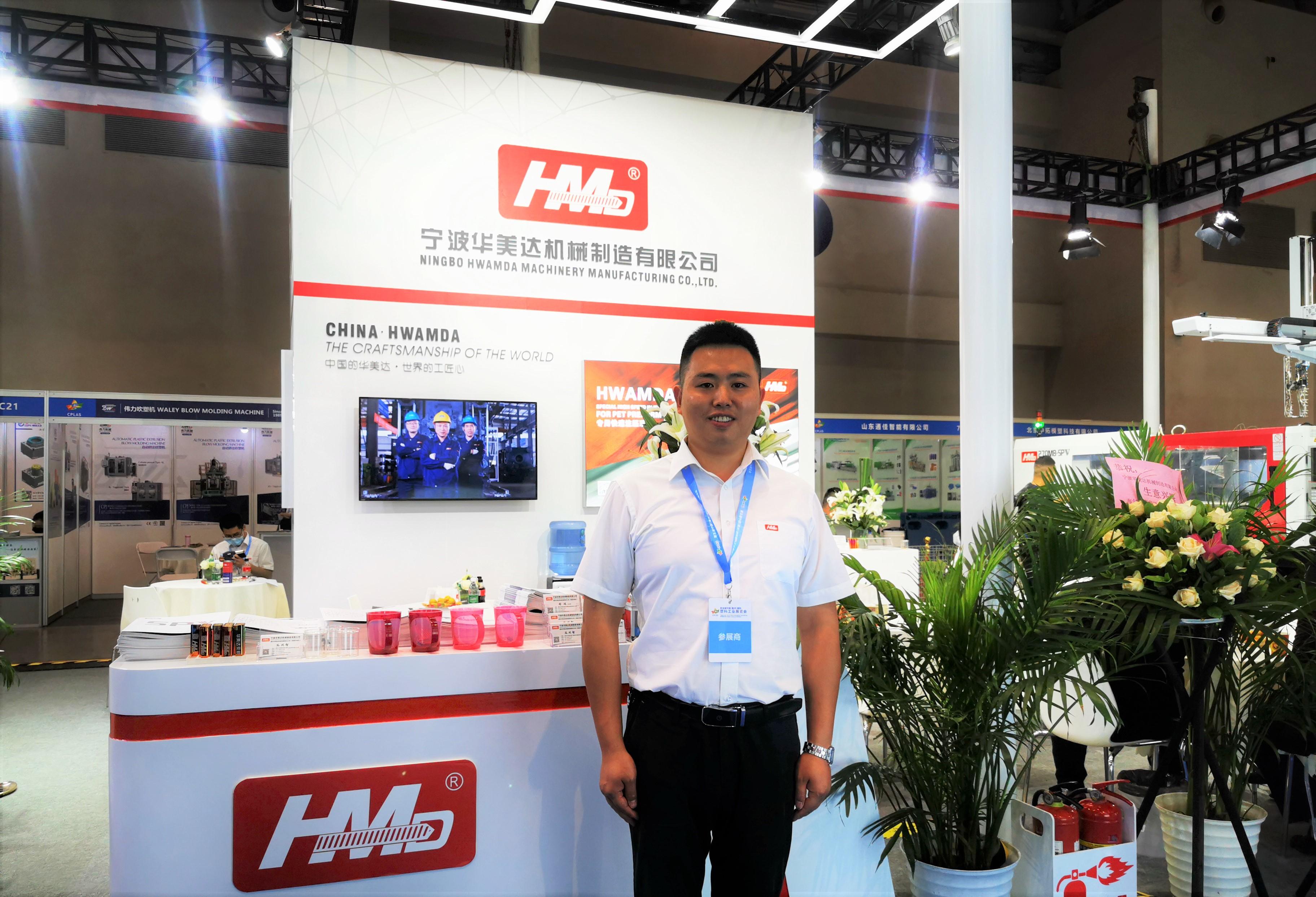 2021重庆国际塑料工业展——华美达注塑机精彩展示