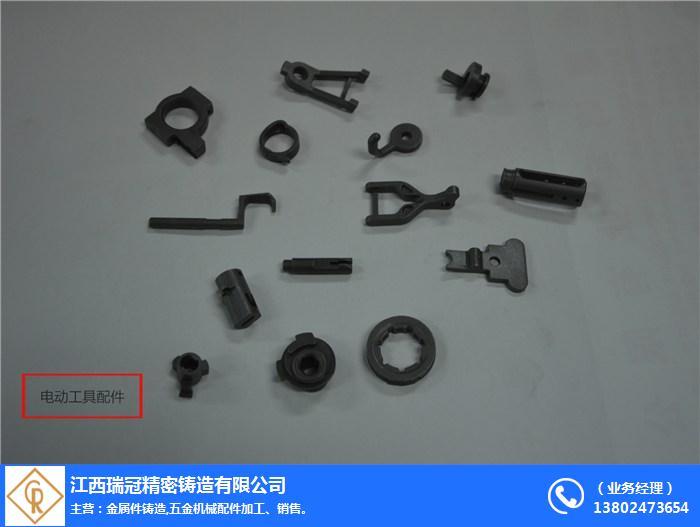 瑞冠精密铸造(图)-电动工具配件生产厂家-电动工具配件