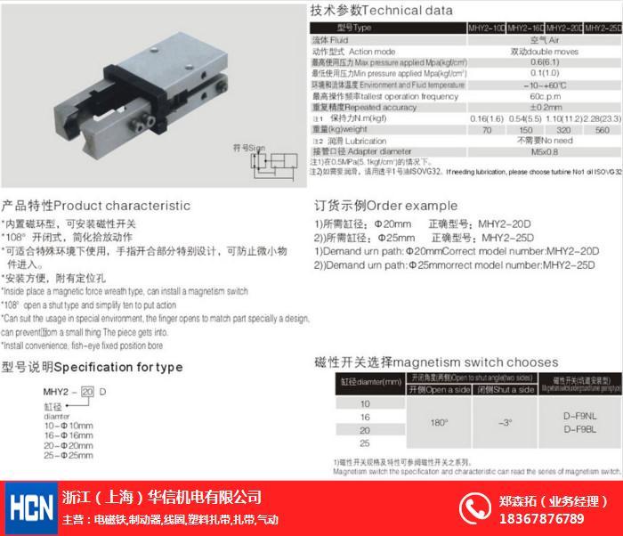 气动执行元件出售-气动执行元件-华信机电确保供货(查看)