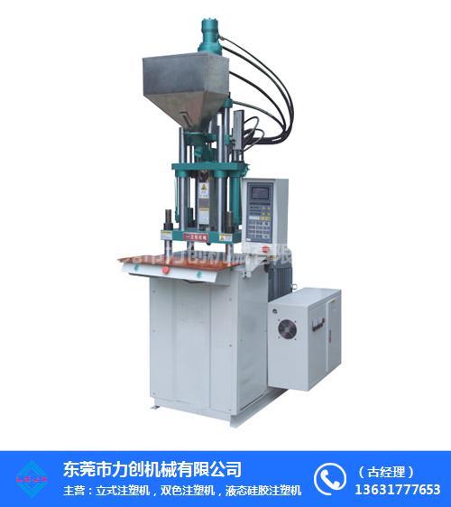立式注塑机-力创机械-转盘立式注塑机