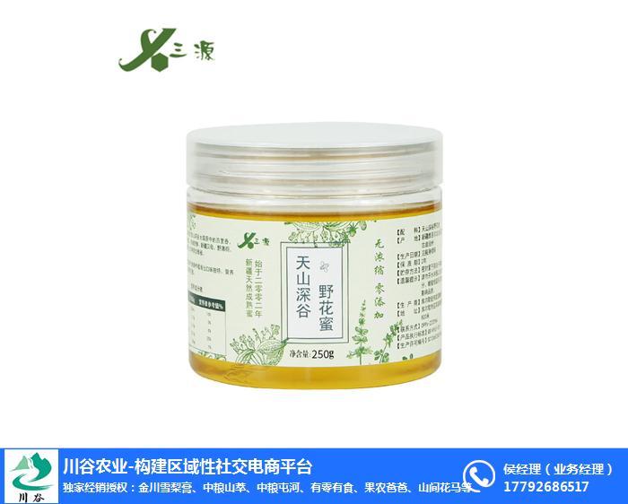 三源蜂蜜加盟-三源蜂蜜-川谷农业公司