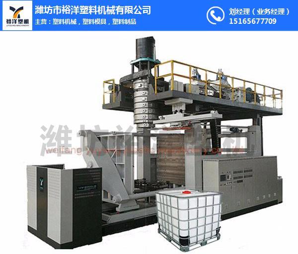 吨桶吹塑机-裕洋塑机-吨桶吹塑机生产厂家