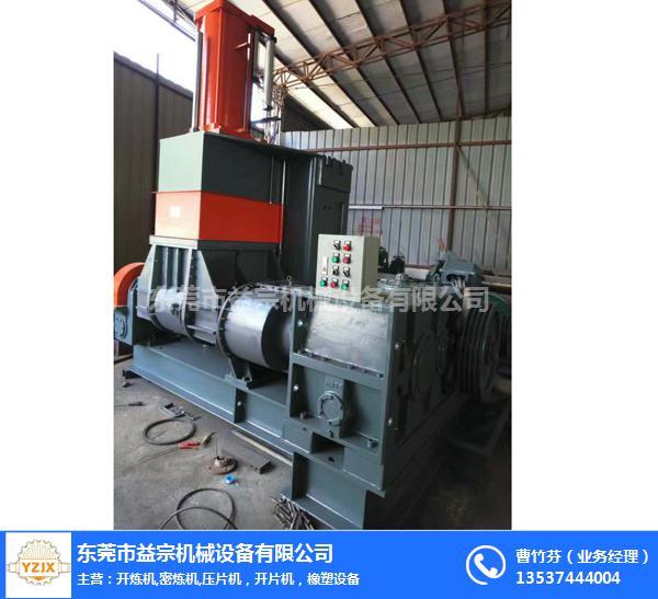 微型密炼机厂家-微型密炼机-密炼机配件,益宗机械