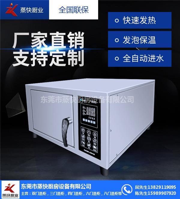 高温蒸饭柜-蒸饭柜-蒸快厨房设备
