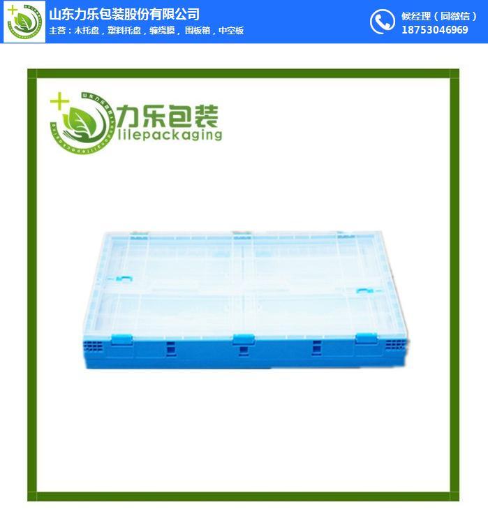 塑料折叠箱-力乐包装(图)-塑料折叠周转箱