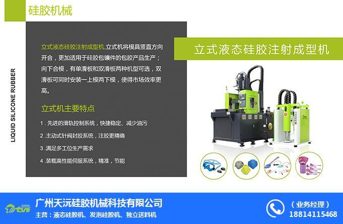 立式注塑机-天沅硅胶机-硅胶立式注塑机厂