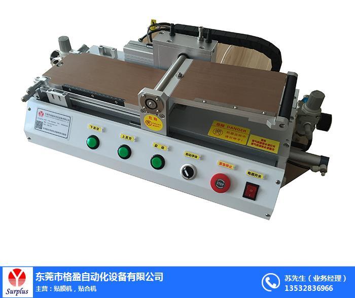 好设备,格盈造-显示屏贴膜机覆膜机-佛山贴膜机