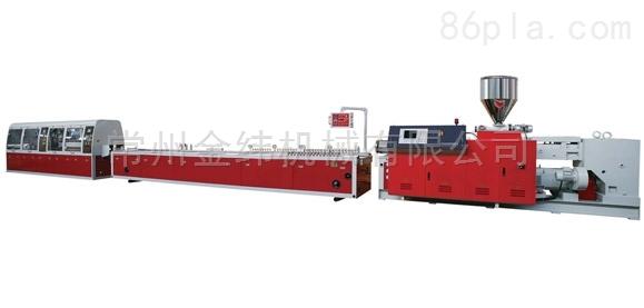 金纬高速PVC异型材生产线