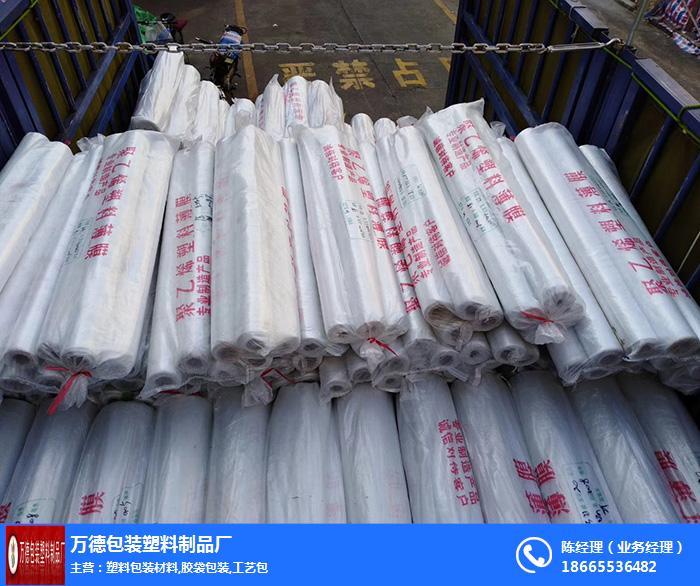 万德包装(图)-塑料薄膜供应-塑料薄膜