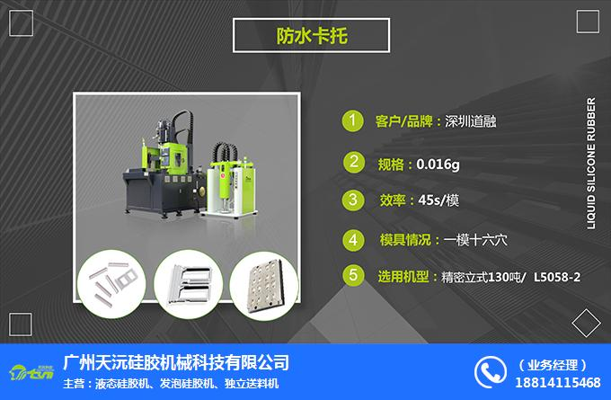 立式注塑机-天沅硅胶机-液态硅胶立式注塑机品牌