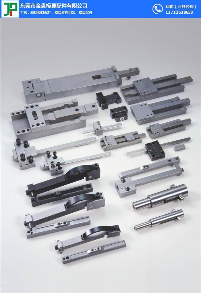 东莞模具非标配件-金盘模具工厂直销-冲压模具非标配件