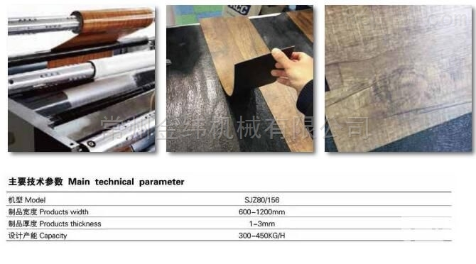 金纬PVC软质六辊复合地板生产线厂家