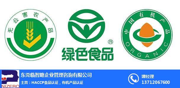 徐州其他肉制品有机食品认证-临智略企业管理