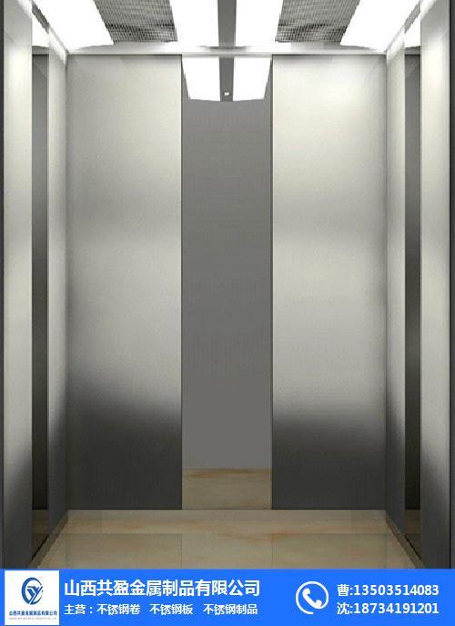 山西不锈钢电梯轿厢安装-山西不锈钢电梯轿厢-共盈不锈钢制品