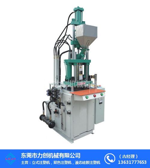 立式注塑机工作原理-力创机械-立式注塑机