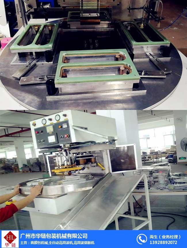 华链高周波-深圳高周波焊接机生产厂家