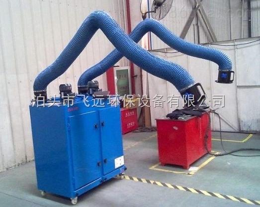 移动式焊烟除尘器厂家
