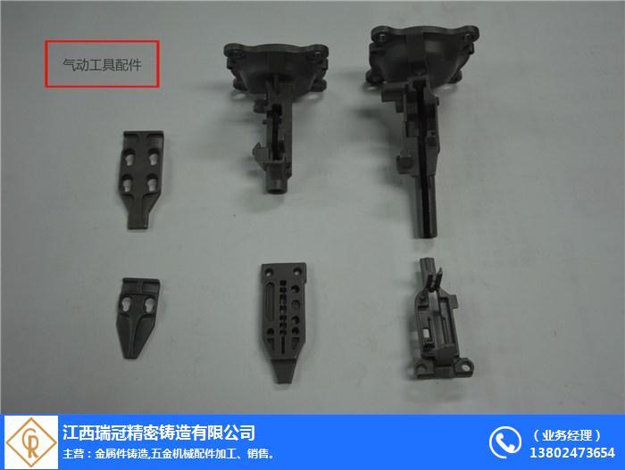 气动工具配件生产-瑞冠精密铸造-气动工具配件