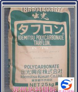 抗紫外线 防火 PC/PS 日本出光 NN2700