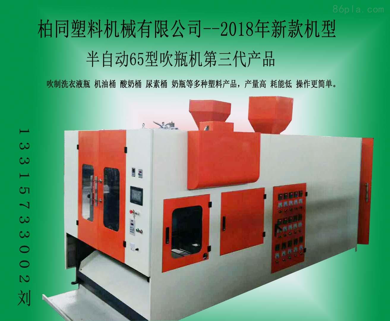 沧州全自动洗衣液桶吹塑机厂家产量高成型好
