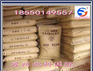 高流动 高光泽注塑级原料ABS/台湾台化/AF3535